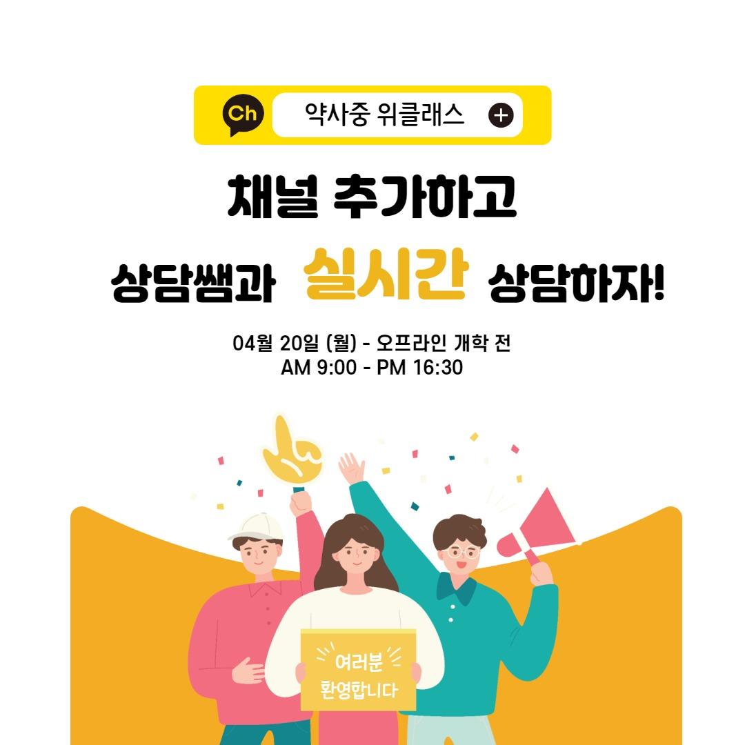 온라인 상담채널 홍보